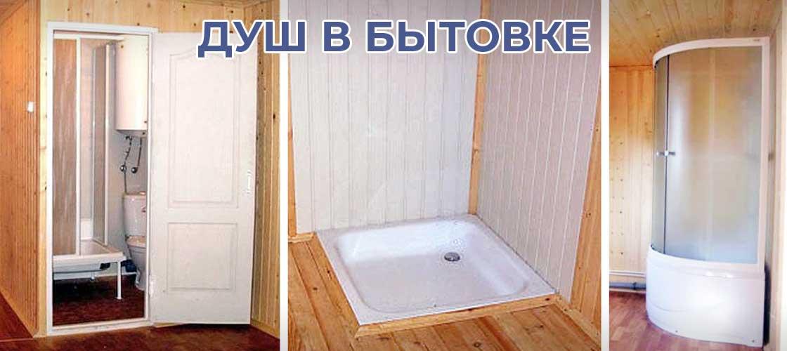 Можно ли сделать душ в бытовке-вагончике