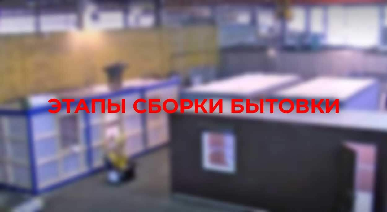Бытовка аренда Свердловская область Екатеринбург